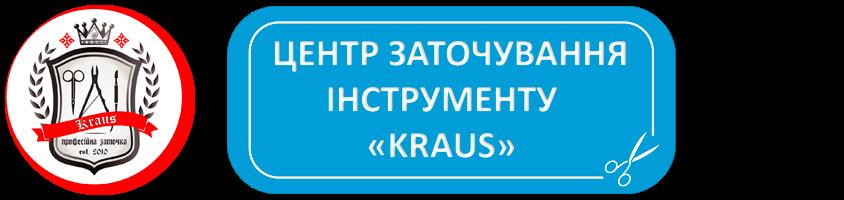 Заточка инструмента в Киеве