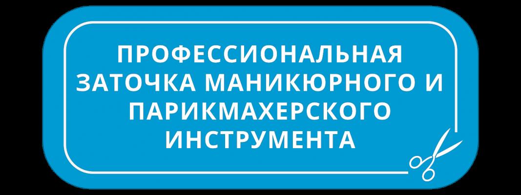 Заточка инструмента Киев